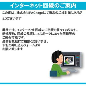 インターネット回線のご案内    キャッシュバック最大1万円!